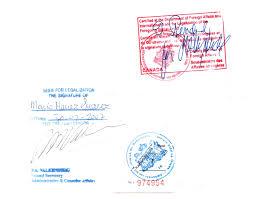 Легализация на документи