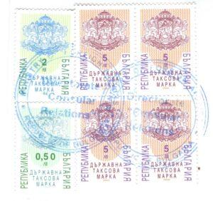 Държавни таксови марки